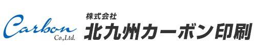 株式会社 北九州カーボン印刷