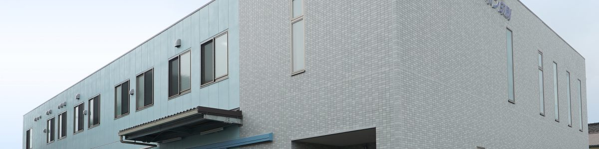 若松区浜町の新社屋に移転しました
