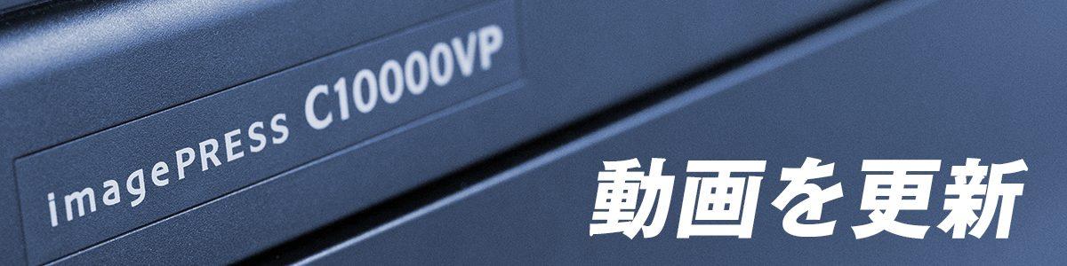 オンデマンドプリンターimagePRESS C10000VPの動画を更新しました